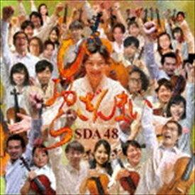 [送料無料] SDA48 / びおらざんまい [CD]