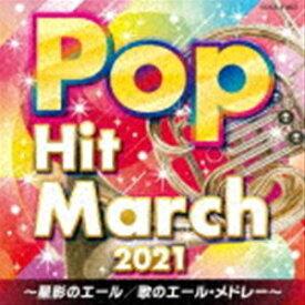 [送料無料] 2021 ポップ・ヒット・マーチ 〜星影のエール/歌のエール・メドレー〜 [CD]
