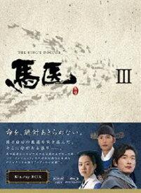 馬医 Blu-ray BOX III [Blu-ray]