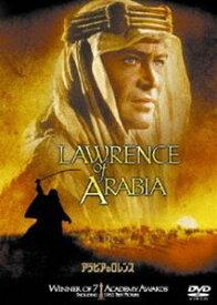 アラビアのロレンス [DVD]