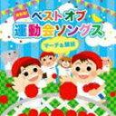 最新盤!ベストオブ運動会ソングス マーチ&競技 [CD]