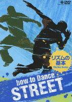 How to Dance STREET リズムの基本