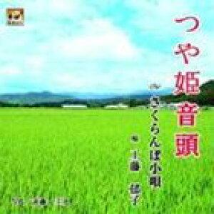 工藤郁子 / つや姫音頭 [CD]