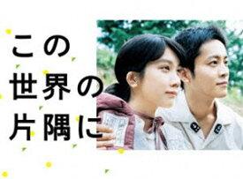 この世界の片隅に DVD-BOX [DVD]