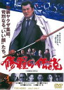 修羅の伝説(DVD)
