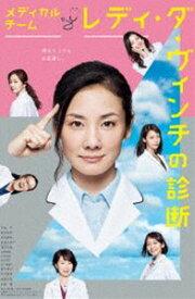 メディカルチーム レディ・ダ・ヴィンチの診断 DVD-BOX [DVD]