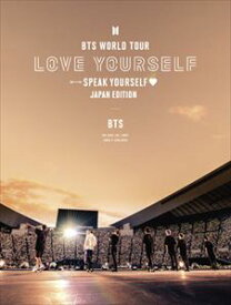 BTS WORLD TOUR'LOVE YOURSELF:SPEAK YOURSELF'-JAPAN EDITION(初回限定盤) [DVD]