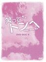 笑ってトンヘ DVD-BOX 4(DVD)