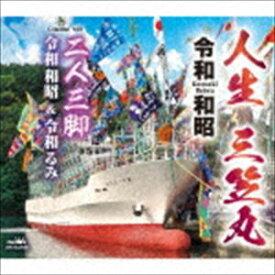 令和和昭 / 人生 三笠丸/二人三脚 [CD]