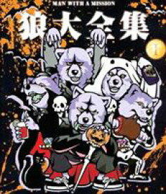 MAN WITH A MISSION/狼大全集1 [Blu-ray]
