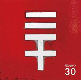 電気グルーヴ / 30(初回生産限定盤) [CD]