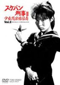 スケバン刑事3 少女忍法帖伝奇 VOL.2 [DVD]