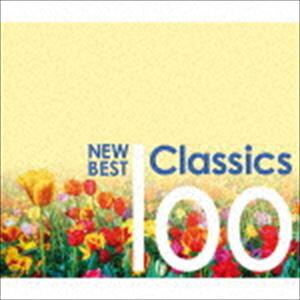 ニュー・ベスト・クラシック100<改訂版> [CD]