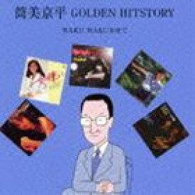 筒美京平 GOLDEN HITSTORY WAKU WAKUさせて [CD]