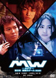 MW ムウ 第0章〜悪魔のゲーム〜<完全版>(DVD)