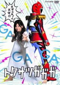 トクサツガガガ DVD BOX (初回仕様) [DVD]
