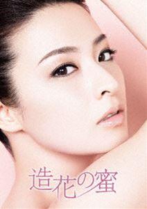 造花の蜜 DVD-BOX [DVD]