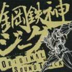 平野義久(音楽)/JAM Project/GRANRODEO/TVアニメ 鋼鉄神ジーグ オリジナルサウンドトラック [CD]