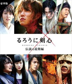 るろうに剣心 伝説の最期編 豪華版(通常仕様) [Blu-ray]