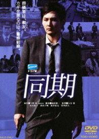 同期 [DVD]