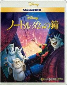 ノートルダムの鐘 MovieNEX [Blu-ray]