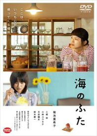 海のふた [DVD]