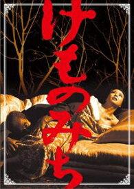 けものみち [DVD]