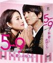 《送料無料》5→9 〜私に恋したお坊さん〜 DVD BOX(DVD)