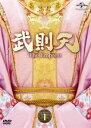《送料無料》武則天-The Empress- DVD-SET1(DVD)