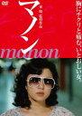 マノン MANON(DVD)