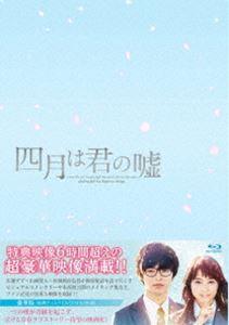 四月は君の嘘 Blu-ray 豪華版(Blu-ray)