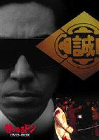 静かなるドン DVD-BOX [DVD]