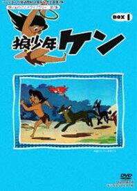 想い出のアニメライブラリー 第7集 狼少年ケン DVD-BOX Part1 デジタルリマスター版 [DVD]
