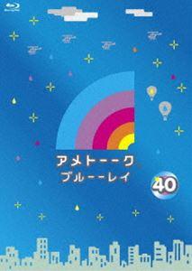 アメトーーク!ブルーーレイ40(Blu-ray)