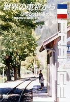 世界の車窓から〜フランス鉄道の旅〜 [DVD]