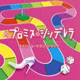 [送料無料] (オリジナル・サウンドトラック) TBS系 火曜ドラマ プロミス・シンデレラ オリジナル・サウンドトラック [CD]