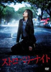 ストロベリーナイト DVDスタンダード・エディション [DVD]
