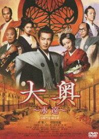 大奥 〜永遠〜[右衛門佐・綱吉篇]<男女逆転>(通常版) [DVD]