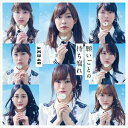 AKB48/願いごとの持ち腐れ(初回限定盤/Type B/CD+DVD)(CD)