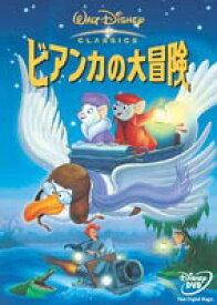ビアンカの大冒険(初回限定生産) [DVD]