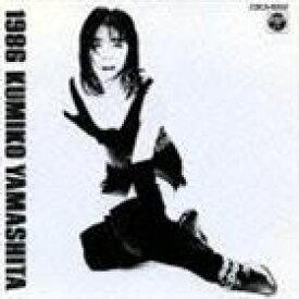 山下久美子 / 1986(オンデマンドCD) [CD]
