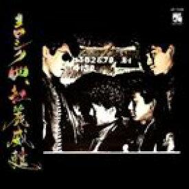 紅麗威甦 / ヨ・ロ・シ・ク 四(オンデマンドCD) [CD]