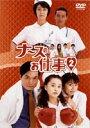《送料無料》ナースのお仕事2 DVD-BOX(DVD)