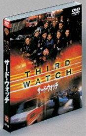 サード・ウォッチ セット1【DISC1〜3】(期間限定)※再プレス [DVD]