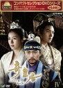 コンパクトセレクション 第3弾 奇皇后 -ふたつの愛 涙の誓い- DVD-BOX IV(DVD)