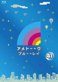 アメトーーク!ブルーーレイ41 [Blu-ray]