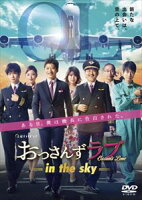 おっさんずラブ-in the sky- Blu-ray BOX