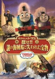 映画 きかんしゃトーマス 探せ!! 謎の海賊船と失われた宝物 [DVD]