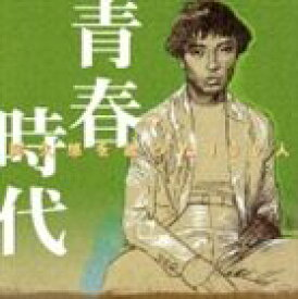 (オムニバス) 阿久悠(作詞)/阿久悠を歌った100人 青春時代 GS・フォーク・ニューミュージック編 [CD]