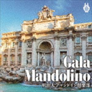 《送料無料》明治大学マンドリン倶楽部/ガラ・マンドリーノ(CD)